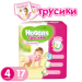 Цены на Huggies 4 для девочек Вес упаковки  -  0.7,   Особенности  -  Индикатор наполнения,   Вес ребенка  -  9 - 14,   Пол  -  Для девочек,   Назначение  -  Универсальные,   Тип  -  Трусики,   Количество в упаковке  -  17,   Вес ребенка  -  от 9 кг