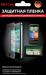 Цены на Red Line для телефона Sony Xperia Z1 Защитная пленка