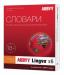 Цены на ABBYY ABBYY Lingvo x6 Английская профессиональная AL16 - 02SBU001 - 0100