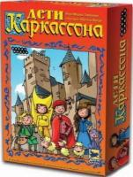 Hobby World Дети Каркассона (1989/1096)