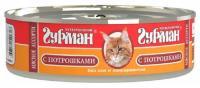 Четвероногий Гурман Мясное ассорти с потрошками для кошек 0,1 кг